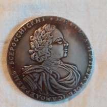 Серебряная монета, в Новосибирске