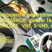 Оцифровка видео и кинопленки, в Ростове-на-Дону