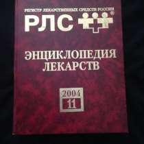 Энциклопедия лекарств. 11 выпуск, в Санкт-Петербурге