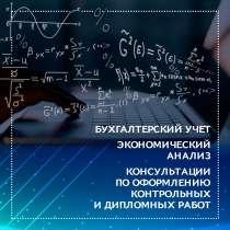 К ЭКЗАМЕНАМ ПО БУХ. УЧЕТУ, в Красноярске