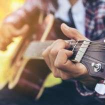 Обучение игре на гитаре, в Барнауле