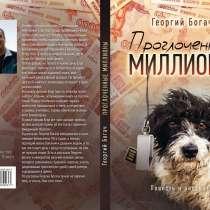 """Читайте книгу Георгия Богача """"Проглоченные миллионы"""", в Санкт-Петербурге"""