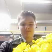 Максим, 18 лет, хочет познакомиться – Познакомлюсь с девушкой 18-21 лет, в Москве