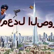 سيد فوتوشو, в г.Дубай