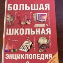 Энциклопедия, в Владикавказе
