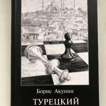 Борис Акунин «Турецкий гамбит», в Усть-Куте