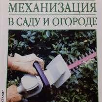 Малая механизация в саду и огороде. О. Б. Бондарева 2003 год, в Ейске