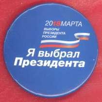 Россия Выборы 18 марта 2018 г. Я выбрал Президента, в Орле