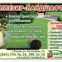 Ландшафтный дизайн, в Казани