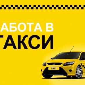 РАБОТА В ТАКСИ зарплата до 120000 тыс. руб, в Челябинске