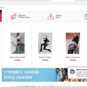 Продам интернет-магазин Моltisanti, в Москве