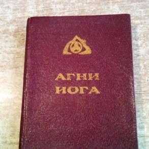 Агни Йога.(Знаки агни йоги) Второе издание 1937г, в Санкт-Петербурге