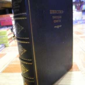 Шекспир. трагедии и сонеты. Подарочное,элитное,роскошное изд, в Гусь Хрустальном