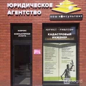 ЮРИДИЧЕСКАЯ ПОМОЩЬ НАСЕЛЕНИЮ, в Наро-Фоминске