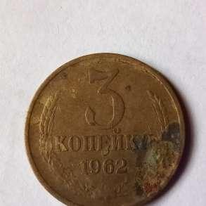 3 копейки 1962 года, в Санкт-Петербурге