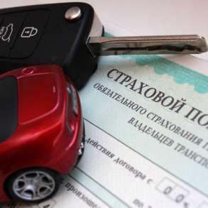 Автострахование в Евпатории, в Евпатории