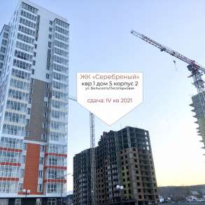 Продам 1-комн. квартиру, 32.7 м², 12 этаж в ЖК Серебряный, в Красноярске