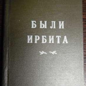 Историческая книга про Ирбит «Были Ирбита», в Екатеринбурге