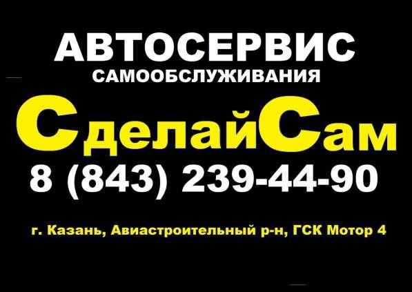 Автосервис Самообслуживания в Казани