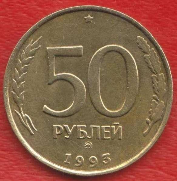 Россия 50 рублей 1993 не магнитная ММД