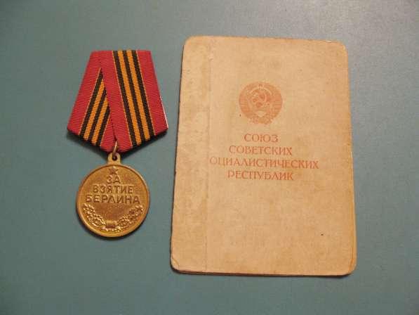 Медаль За взятие Берлина с удостоверением