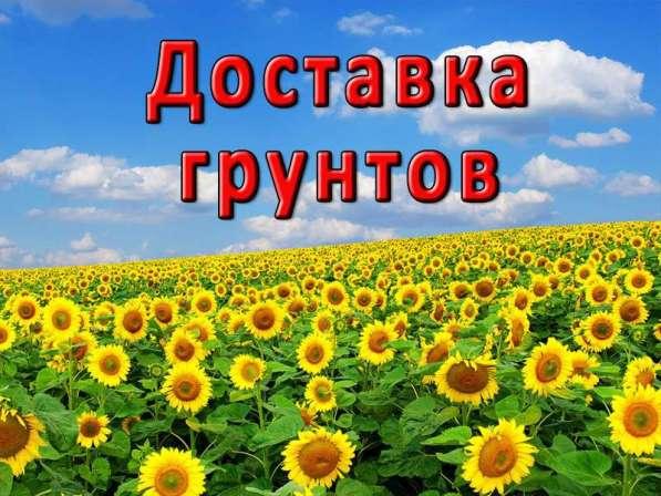 Грунт купить с доставкой плодородный москва и область