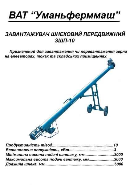 Загрузчик шнековый зшп-10. зшв-40