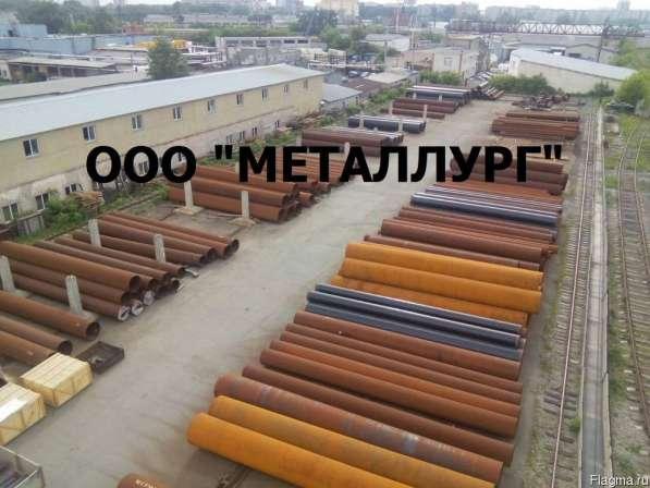 Продается труба 1220х30 1220х17 1220х12 в ЧЕЛЯБИНСКЕ