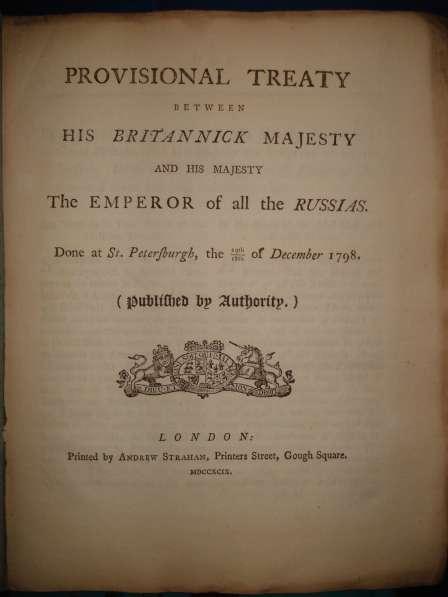 Временный договор между Британией и Россией 1799