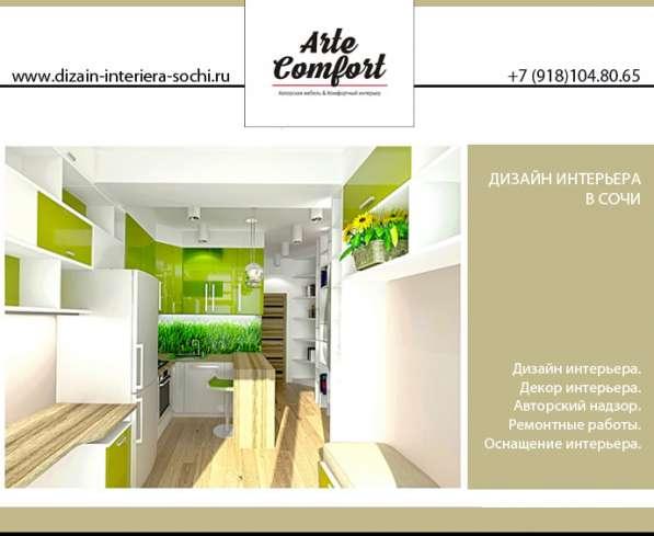 Дизайн-проекты в Сочи