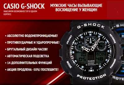 Спортивные часы G-SHOCK скидка - 50% Casio