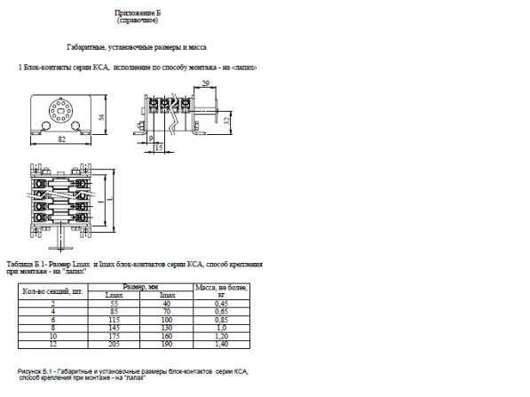 Чертеж, габаритные и установочные размеры, масса КСА