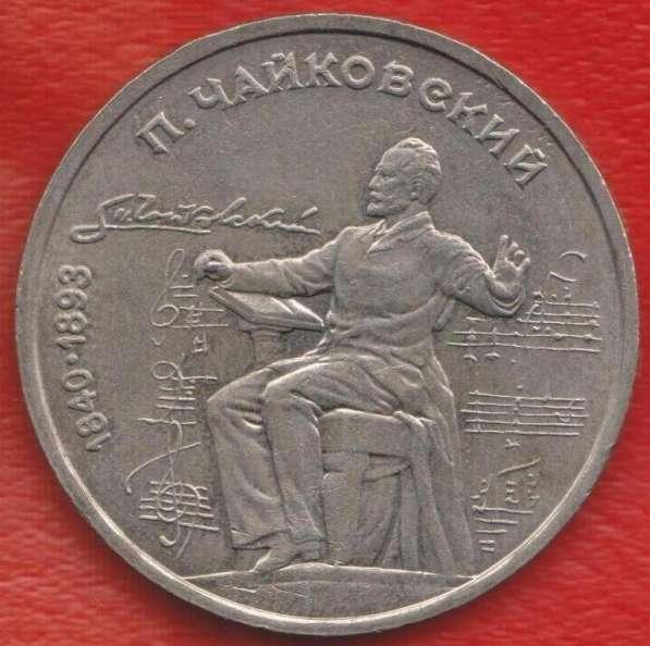 СССР 1 рубль 1990 г Чайковский