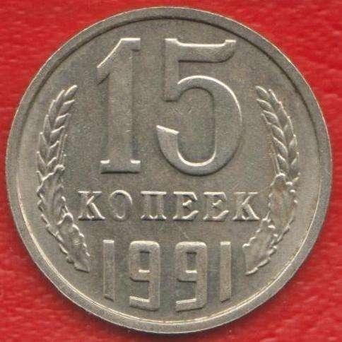 СССР 15 копеек 1991 г. М ММД