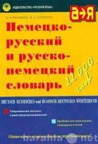 Кузьмина И.А., Кузавлев В.Е. Немецко-рус