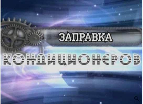 Заправка автокондиционеров .Челябинск (выезд)