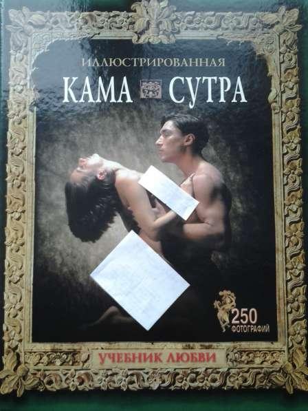 Учебник любви камасутра