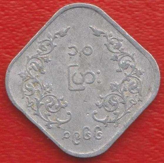Бирма 10 пья 1966 г.