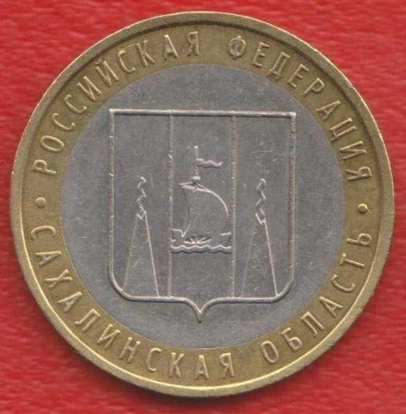 10 рублей 2006 ММД Сахалинская область