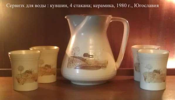 Сервиз для воды, керамика, Югославия
