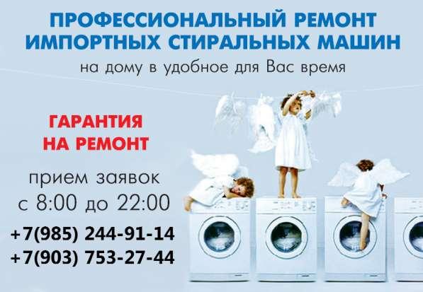 Ремонт стиральных машин в Краснознаменске