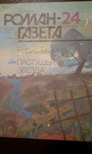 "РГ Борис Екимов ""Пастушья звезда"""
