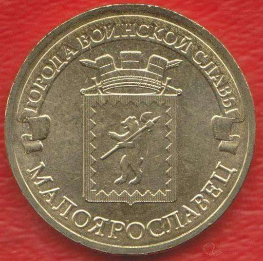 10 рублей 2015 г. ГВС Малоярославец