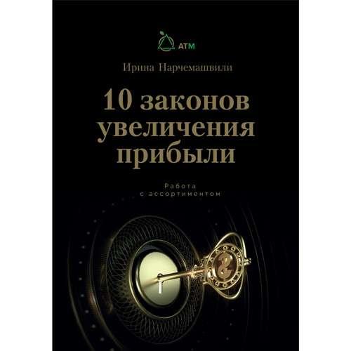 10 Законов увеличения прибыли
