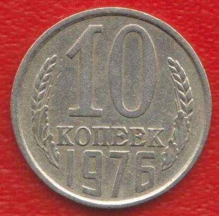 СССР 10 копеек 1976 г