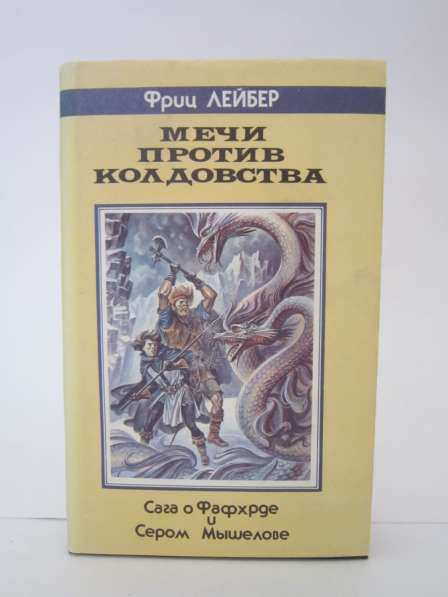 Продажа книг. Фантастика. Различные авторы в Санкт-Петербурге фото 5