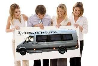 Аренда заказ микроавтобуса с водителем