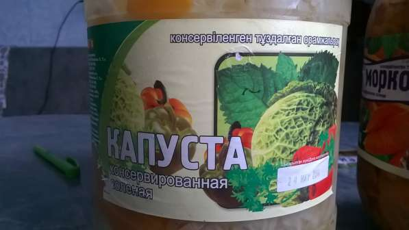 Овощная консервировация