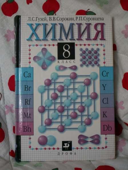 Учебники для средней школы; для абитуриентов в Сургуте фото 6