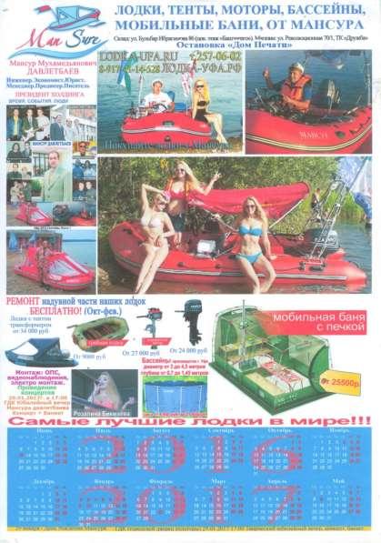 Продажа: лодок, тентов, моторов, бассейнов, мобильных бань